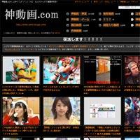神動画.com
