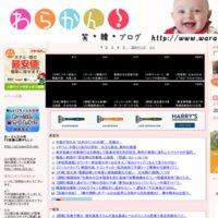 笑韓ブログ
